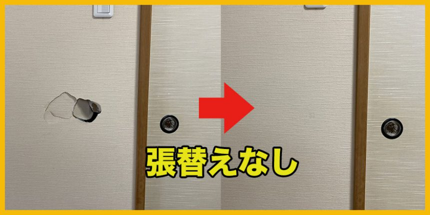 壁穴修理&破損壁紙再利用