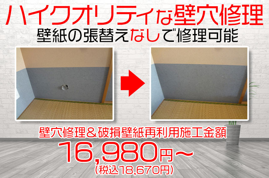 壁穴修理&壁紙再利用
